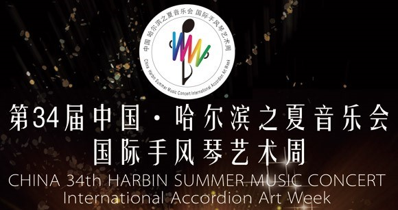 header, 2018 China Harbin Summer International Accordion Art Week